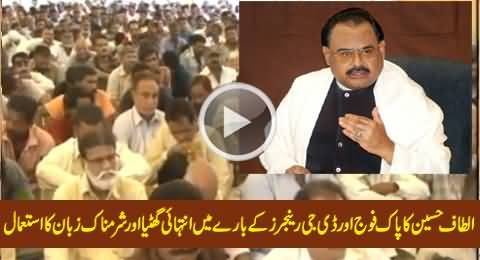 Altaf Hussain Using Realy Shameful & Disgusting Language For Pak Army & DG Rangers