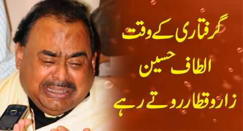 Altaf Hussain Was Badly Crying When London Police Arrested Him