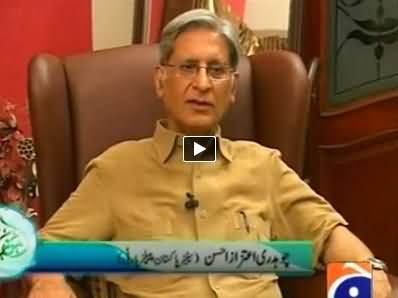 Aman Ramzan (Chaudhry Aitzaz Ahsan Special) - 17th July 2014