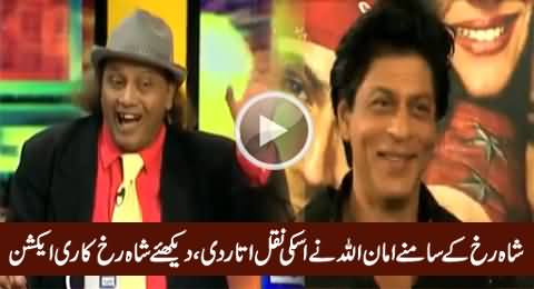 Amanullah Khan Doing Mimicry of ShahRukh Khan In front of Him, Check His Reaction