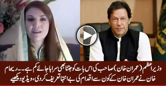 Amazing... After Divorce Reham Khan First Time Appreciating Imran Khan