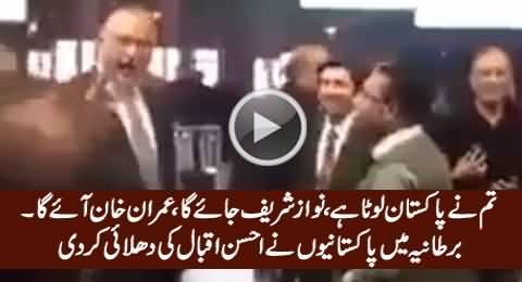 Amazing Chitrol of Ahsan Iqbal in UK By Overseas Pakistanis
