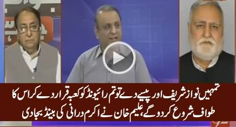 Amazing Chitrol of Akram Durrani By Aleem Khan in Live Show