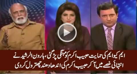 Amazing Chitrol of Habib Akram by Haroon Rasheed on Supporting MQM