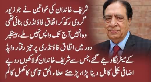Amazing Column of Ataul Haq Qasmi in Favour of Sharif Family Regarding Panama Leaks