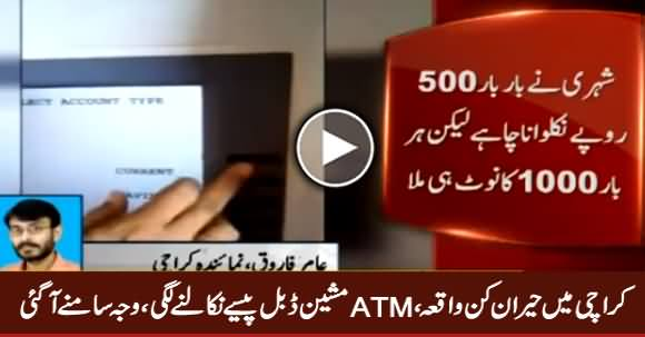 Amazing Incident in Karachi, ATM Machine Giving Double Money