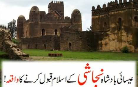 Amazing Incident of Embracing Islam by Najashi the Christian King of Habsha