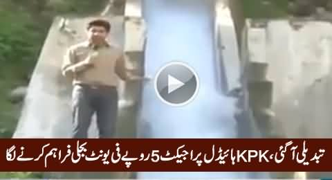 Amazing Kalam Hydro Project in KPK Which Supplies Electricity @ 5 Rs / Unit