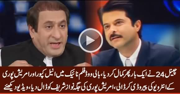 Amazing Parody Of Anil Kapoor Interview With Nawaz Sharif