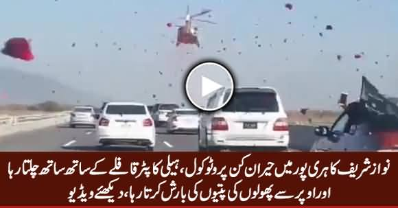 Amazing Protocol of Nawaz Sharif in Haripur, Helicopter Showering Flowers