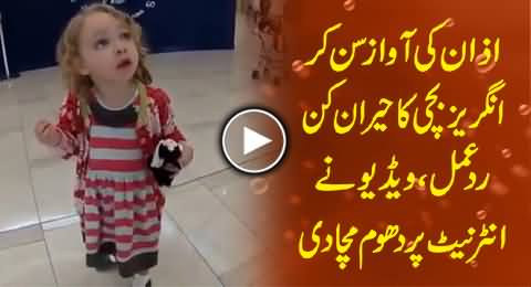 Amazing Reaction of Small Girl on Azaan, Video Goes Viral on Social Media