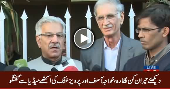 Amazing Scene: Khawaja Asif And Pervaiz Khattak Joint Media Talk