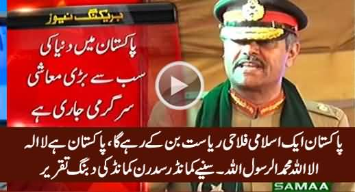 Amazing Speech of Commander Southern Command Amir Riaz on Independence Day