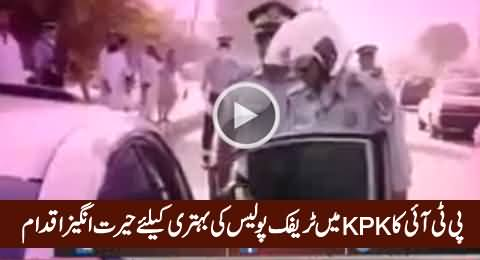 Amazing Step of PTI Govt in KPK To Improve Traffic Wardens Performance