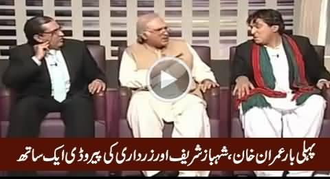 Amazing Triple Role Parody of Imran Khan, Shahbaz Sharif and Zardari in Khabarnaak