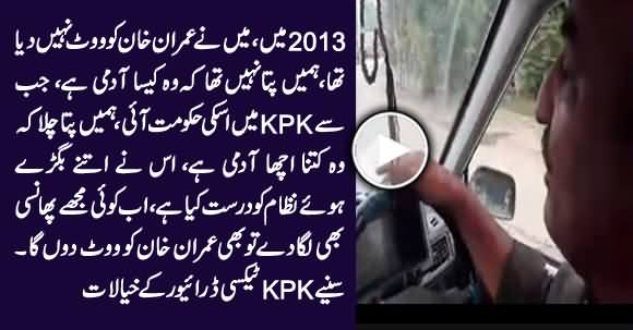 Amazing Views of A Taxi Driver From Mardan About KPK Govt And Imran Khan