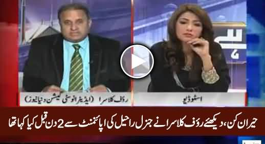 Amazing, Watch What Rauf Klasra Said About General Raheel Two Days Before His Appointment