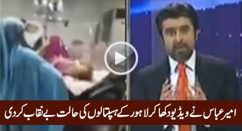 Ameer Abbas Plays Video Which Exposes The Condition of Hospitals in Lahore