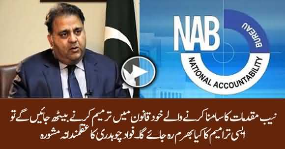 Amendments By Lawmakers Facing NAB Inquiry Will Not Be Considered Impartial - Fawad Chauhadry
