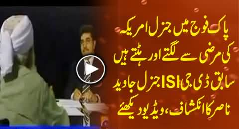 America Appoints and Removes Generals in Pakistan Army - Former DG ISI Gen (R) Javed Nasir Reveals