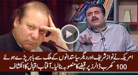 America Is Going To Capture The Money of Corrupt Politicians - Aftab Iqbal Reveals