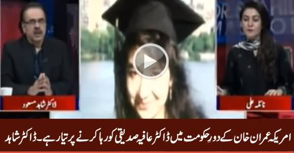 America Is Ready To Release Dr. Afia Siddiqui in Imran Khan's Tenure - Dr. Shahid Masood