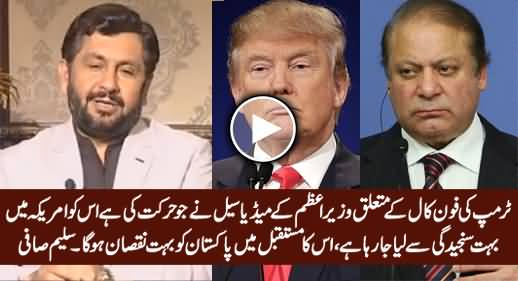 America Is Taking Very Seriously What PM Nawaz Sharif Said About Trump's Phone Call - Saleem Safi
