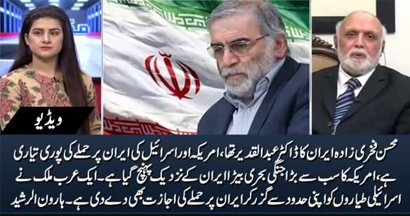 America & Israel Are All Set to Attack Iran, America's Biggest Warship Has Reached Near Iran - Haroon Rasheed