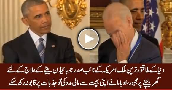 America Ka Vice President Apne Baite Ke Elaj Ke Liye Ghar Baichne Par Majboor
