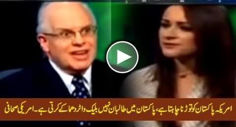 America Wants to Break Pakistan, It is Black Water Not Taliban Who Set Bombs in Pakistan - US Journalist