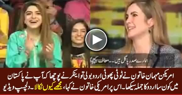 American Guest Cynthia D. Ritchie Made Every One Laugh By Her Comment About Nawaz Sharif