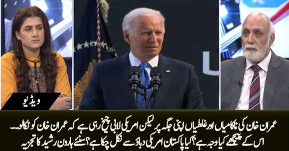 American Lobby Cheekh Rahi Hai K Imran Khan Ko Nikalo - Haroon ur Rasheed