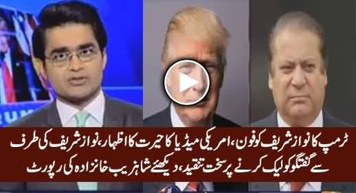 American Media Surprised at Trump's Praise for PM Nawaz Sharif - Shahzaib Khanzada Report