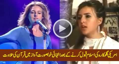 American Singer Reciting Holy Quran in Very Beautiful Voice After Converting To Islam