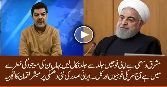 Americans And His Allies Troops Should Leave Middle East Very Soon They May Be Hurt - Hassan Rouhani