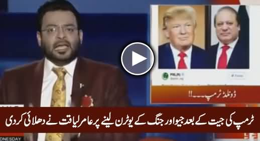 Amir Liaqat Takes Class of Geo For Taking U-Turn After The Victory of Trump