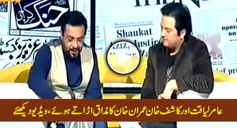 Amir Liaquat And Kashif Khan Making Fun of Imran Khan and His Age in Live Show