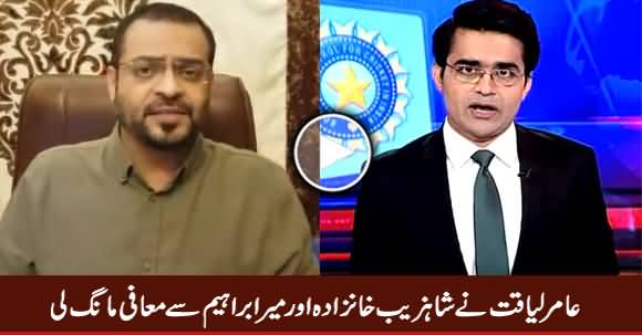 Amir Liaquat Apologized To Shahzeb Khanzada And Mir Ibrahim