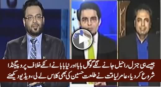 Amir Liaquat Badly Grills Talat Hussain on His Propaganda Against General Raheel Sharif