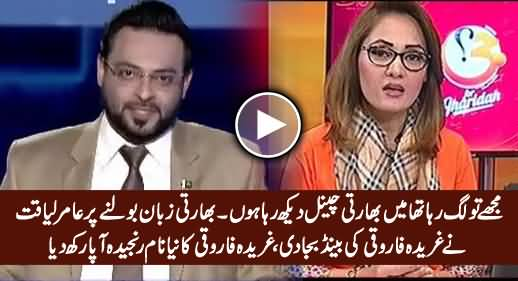 Amir Liaquat Bashing Gharida Farooqi For Taking India's Side & Calls Her