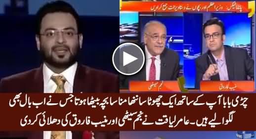 Amir Liaquat Bashing Najam Sethi & Munib Farooq on Their Anti Army Agenda