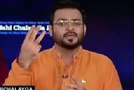 Amir Liaquat Bashing Nehal Hashmi on Threatening Judiciary & JIT