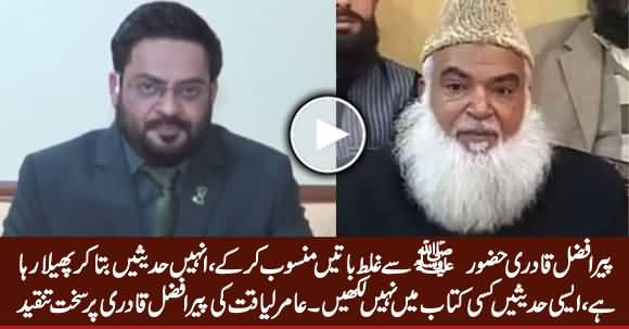 Amir Liaquat Bashing Peer Afzal Qadri For Narrating Wrong Hadees