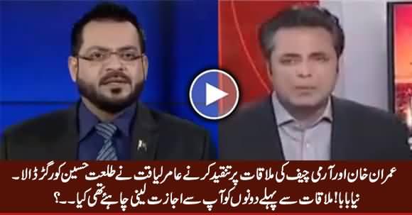 Amir Liaquat Bashing Talat Hussain For Criticizing Imran Khan & Army Chief's Meeting