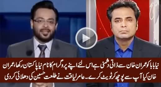 Amir Liaquat Bashing Talat Hussain For His Biased Attitude Against Imran Khan