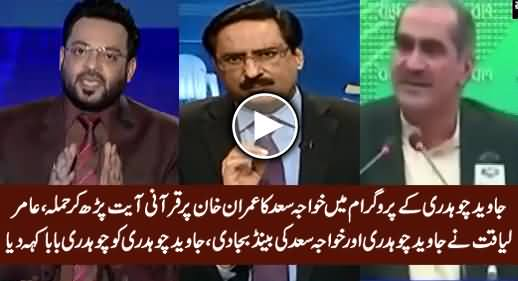 Amir Liaquat Blasts on Javed Ch. & Khawaja Saad For Doing Religious Attack on Imran Khan