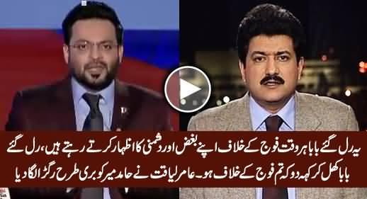 Amir Liaquat Blasts on Hamid Mir For Doing Propaganda Against Pak Army
