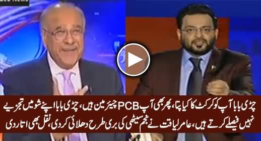 Amir Liaquat Blasts on Najam Sethi & Calls Him