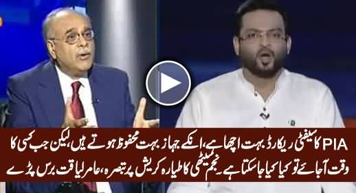 Amir Liaquat Blasts on Najam Sethi For His Shameful Remarks About PIA Plane Crash
