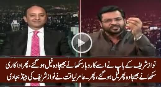 Amir Liaquat Blasts on Nawaz Sharif & Maryam Nawaz In Front of Musadiq Malik